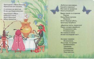 Сказка для детей 4-5 лет муха-цокотуха — музыкальный сценарий в стихах