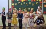 Здравствуй, осень! сценарий праздника осени в начальной школе