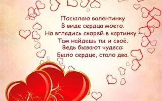 Стихи с днем святого валентина от парня любимой девушке