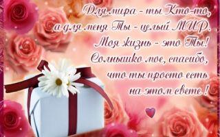 Стихи с днем святого валентина жене от мужа