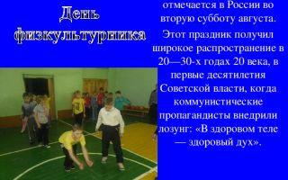 История праздника день физкультурника в россии в 13 фактах