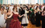 История появления и традиции празднования выпускных балов