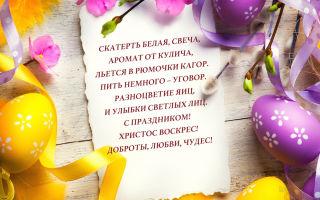 13 лучших поздравлений с пасхой в стихах – красивые стихи