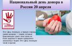День донора в россии и в мире: история возникновения и значение праздника