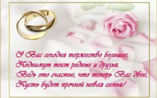 Самые красивые смс поздравления на свадьбу в стихах