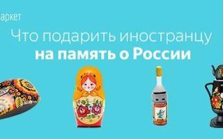 13 идей, что подарить иностранцу в память о россии
