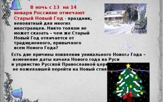 История праздника старый новый год в 13 фактах