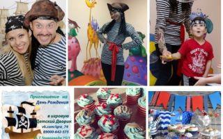 Как организовать день рождения мальчика 7-9 лет в пиратском стиле — скачать сценарий