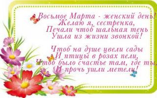 Самые милые поздравления с 8 марта сестре в стихах