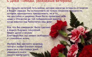 Красивые поздравления ветеранам с 9 мая в стихах