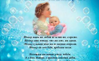 Красивые поздравления маме с днем матери в стихах