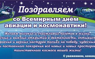 Поздравления с днем авиации и космонавтики в стихах