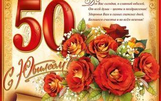 Сценарий празднования юбилея отца — 50 лет папе
