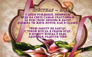 Стихи с днем рождения крестному от крестника, от крестницы