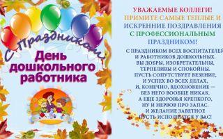 История праздника 27 сентября день дошкольного работника, воспитателя