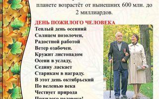 Как празднуют день пожилого человека — традиции в день пожилых людей 1 октября и интересные факты