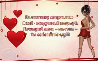 Красивые стихи с днем святого валентина от девушки парню
