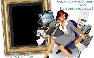 Международный день секретаря — 13 идей подарков любимой секретарше