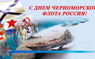 13 идей подарков моряку на день черноморского флота вмф россии