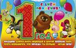 День рождения мальчика – 1 год