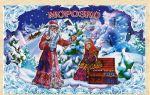 Зимние сказки для детей — сценарий игры с участием морозко
