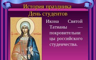 История праздника татьянин день 25 января — традиции на день студента