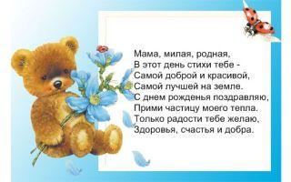 13 поздравлений маме в стихах в день рождения от благодарных детей