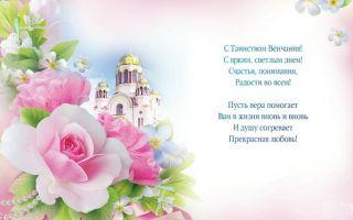 Красивые стихи-поздравления с венчанием