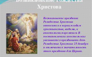 Рождество христово в россии – 13 неизвестных фактов о празднике