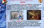 13 самых интересных традиций рождества в россии и мире