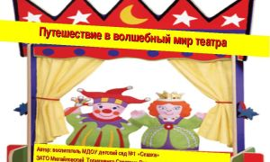 Детский сценарий «волшебный мир театра»
