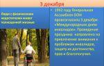 День инвалида 3 декабря в россии — 13 малоизвестных фактов