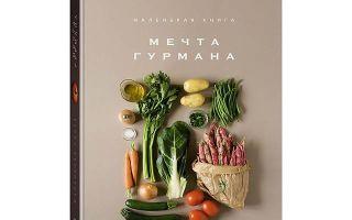 13 лучших кулинарных книг в подарок — какую книгу подарить гурману?