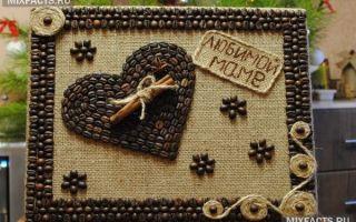 Подарок своими руками — картина из кофейных зерен за 13 шагов