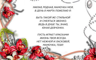 Красивые стихи поздравления любимой маме с 8 марта