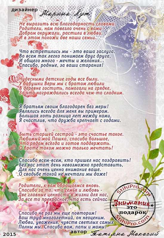 Стихи маме и папе от невесты